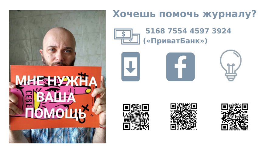 «ПлюсМинусБесконечность»: почему стоит прочесть журнал об ужасной и прекрасной культуре Донбасса