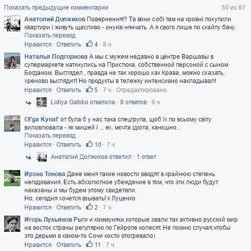 Экс-мэра Луганска застукали вЧехии: соцсети вгневе