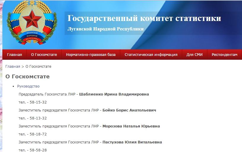 НаЛуганщине будут судить «главу госкомитета статистики ЛНР»