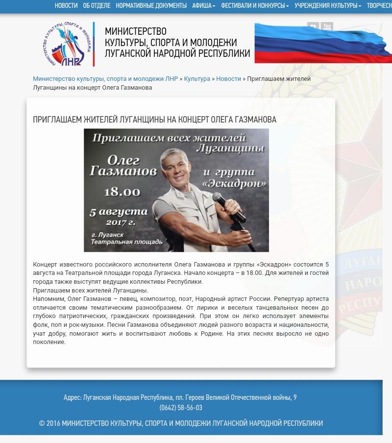 Музыка громче пушек: Газманов прокомментировал собственный  концерт вДонецке