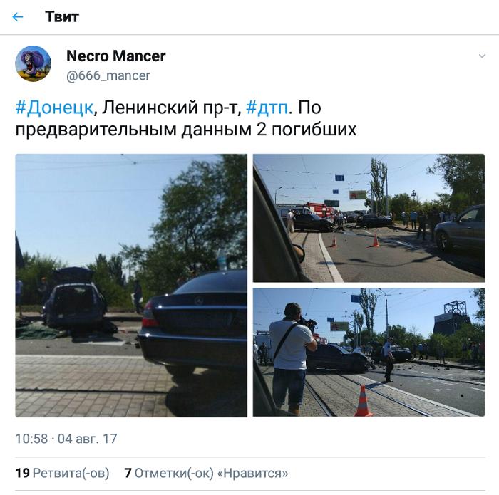 ВДонецке случилось смертельное ДТП: докладывают опогибших боевиках
