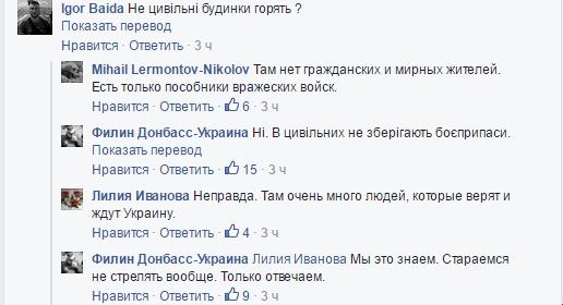 """«Мы """"специалисты"""" пообогреву сепаров». Украинские военные показали как пламенеют склады боевиков"""