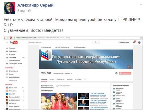 Хакеры уничтожили основной Youtube-канал «ЛНР»