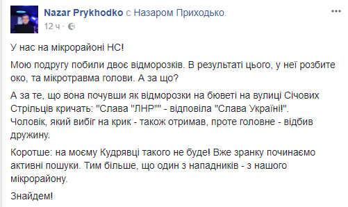 ВКиеве девушку избили сторонники боевиков «ЛНР»