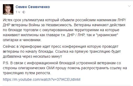 Семенченко: Истек срок ультиматума, выдвинутого Донбассу, украинские боевики начинают блокаду Республик