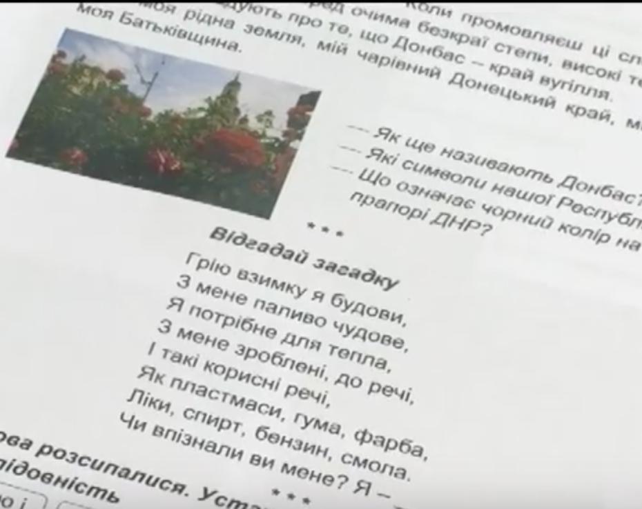 В «ДНР» напечатали собственные учебники поукраинскому языку